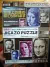 Jigazo_puzzle_2