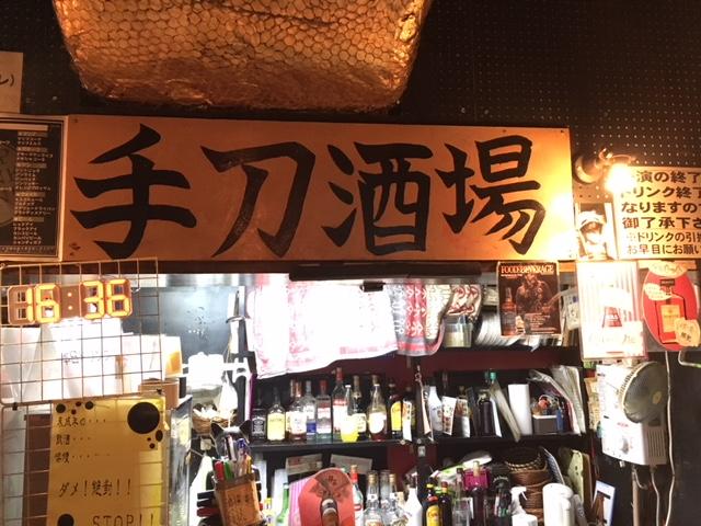【手刀酒場】